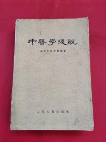 中医学浅说(1962年版)