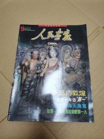 人民画报 2000年第9期(永远的敦煌)