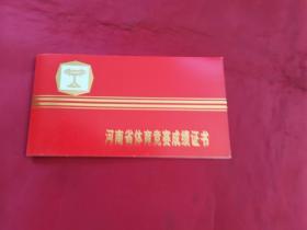 2005年七省城市射击邀请赛男子少年组第一名(河南省体育竞赛成绩证书)