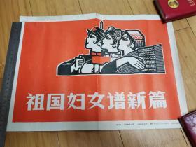 8开宣传画:祖国妇女谱新篇(山东新闻图片社)
