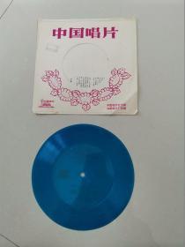 小薄膜唱片:心中的歌声、向台湾亲人问候、再见吧妈妈等(1张2面)