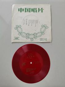 小薄膜唱片:电影歌曲-我的祖国、支前小唱等-1张2面