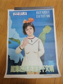 4开宣传画:同志,随地吐痰不卫生不文明(河南省卫生防疫站)