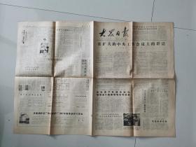 大众日报1987年2月17日(在扩大的中央工作会议上讲话-邓小平)