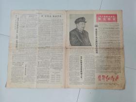 首都红卫兵1967年2月22日(第31、32号合刊)