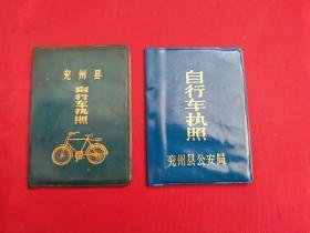 90年代山东兖州县自行车执照2个不同合售