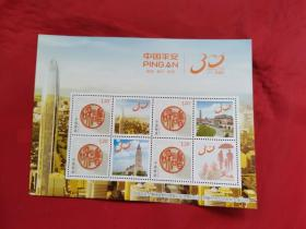 个性广告邮票:中国平安济南分公司