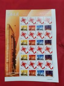 个性广告邮票:香梅花园