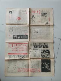 中国青年报1984年6月24日星期刊(青年美乐杯体育摄影体育幽默画比赛揭晓)