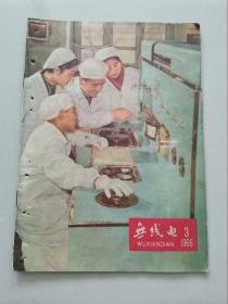 无线电1966.3(封底东湖B-341型半导体收音机)