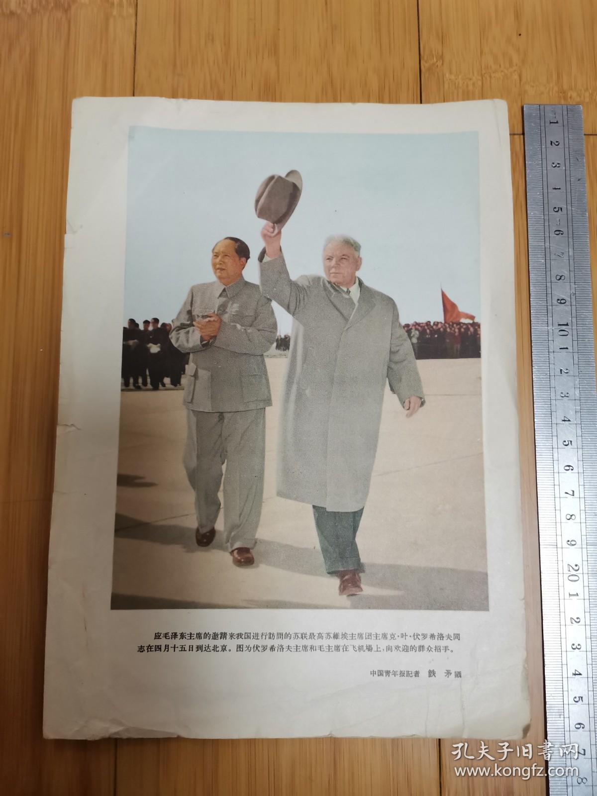 16开画片:伏罗希洛夫主席和毛主席在飞机场上向欢迎的群众招手