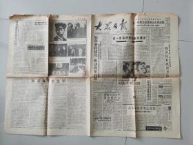 大众日报1992年5月26日(进一步搞好党风廉政建设,悼念聂荣臻同志)