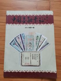 中国金融票证2013年第一辑(创刊号)