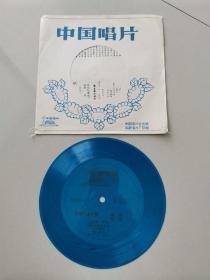 小薄膜唱片:女中音独唱-黑孩子赛琳娜、海鸥等(1张2面)苏凤娟演唱