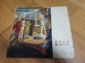 连环画报1955年第19期(总第105期)
