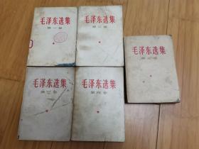 毛泽东选集白皮本一至五卷(拼凑本)