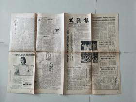 文汇报1985年9月23日(十二届四中全会同意一部分老同志不再担任成员的请求)