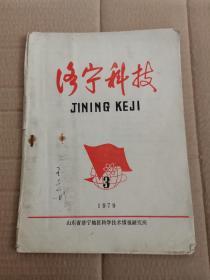 济宁科技1979年第3期(关于内痔非手术疗法的总结汇报)