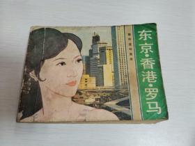 旅伴连环画库:东京.香港.罗马