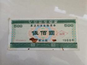 中国农业银行累进利息金融债券(伍佰元,1988年第三期)
