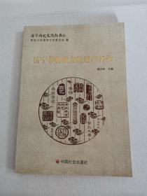济宁历史文化丛书5 济宁非物质文化遗产名录