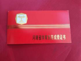 2005年七省城市射击邀请赛男子少年组团体第二名(河南省体育竞赛成绩证书)