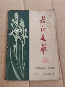 长江文艺1962年2月号