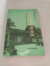 中国孟府膳食结构