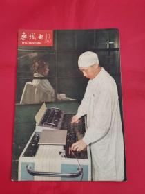 无线电1963年第10期(封底十三灯收、扩音机)