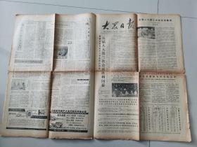 大众日报1980年9月11日(五届人大三次会议闭幕,补选*等为人大副委员长)