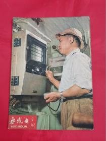 无线电1963年第9期(封底万用无线电测试仪)