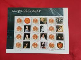 个性广告邮票:2011侨之情慈善交响音乐会
