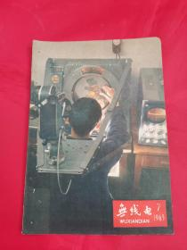 无线电1963年第7期(封底高传真度收扩音机)