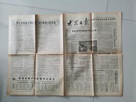 大众日报1984年10月10日(电影高山下的花环摄制成功,科技战线英雄谱)