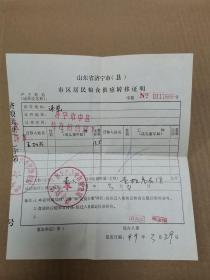90年代山东省济宁市市区居民粮食供应转移证明(沛县-济宁)