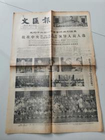 文汇报1982年9月14日(党的十二届一中全会昨胜利结束)