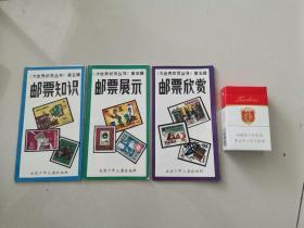 大世界折页丛书 第五辑 邮票知识、邮票展示、邮票欣赏 3本合售