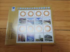 个性广告邮票:上海市自来水公司市北有限公司