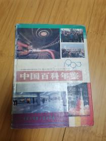 中国百科年鉴 1993(有一些老广告)