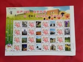 个性广告邮票:上海长江经济园区