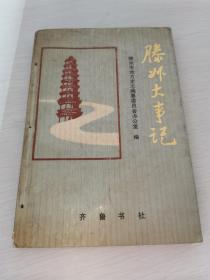滕州大事记(1988—1990)