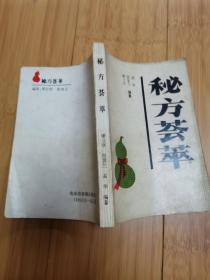秘方荟萃(济宁,仅发行3000册 )