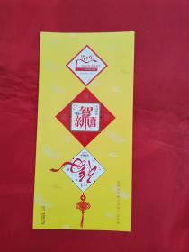 个性广告邮票:集味村集团公司济宁总代理贺年邮票