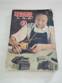 电信建设初级版第一卷3(1952年)