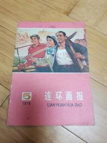 连环画报1976.5