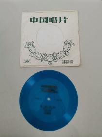 小薄膜唱片:笛子独奏-歌儿献给解放军、牧民新歌(1张2面)