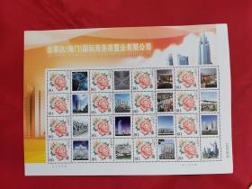 个性广告邮票:吉事达(海门)国际商务港置业有限公司