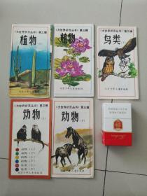 大世界折页丛书 第三辑 植物(上、下)、动物(上、下)、鸟类(下) 5本合售