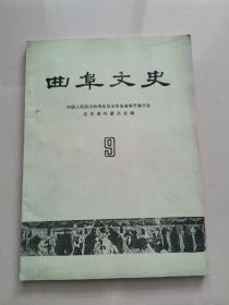 曲阜文史9(内有曲阜师范大学史略)