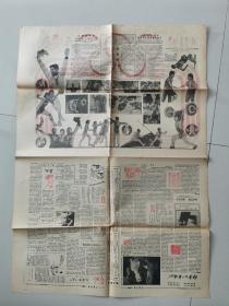 中国青年报1984年8月19日星期刊(关于表彰第23届奥运会运动员的决定)